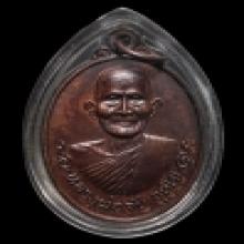 เหรียญหลวงพ่อจับ วัดท่าลิพง ปี2520 องค์ที่1