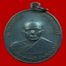 เหรียญหวงพ่อแดง วัดเขาบันไดอิฐ รุ่นแจกผ้าป่า ปี2516