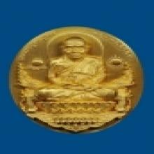 เหรียญหลวงพ่อทวด พุทธอุทยานมหาราช (พิมพ์รูปไข่ ) เนื้อทองคำ