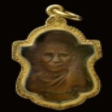 เหรียญหลวงพ่อเต๋ คงทอง วัดสามง่าม เนื้อทองแดง