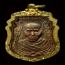 หน้าเสือหลวงพ่อน้อย ปี10 เนื้อทองแดง วัดธรรมศาลา นครปฐม