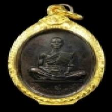 เหรียญสร้างบารมีหลวงพ่อคูณปี๒๕๑๙เนื้อทองแดงพร้อมตลับทองครับ
