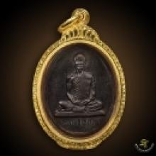 เหรียญสังฆาฎิเนื้อนวโลหะเบอร์ 136 สภาพสวย พร้อมตลับทองอย่างง