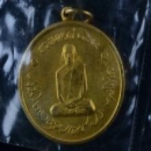 เหรียญในหลวงทรงผนวช เนื้อทองเหลือง ปี2508