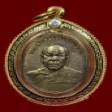 เหรียญหลวงพ่อสด รุ่นถวายภัตตาหาร เนื้อทองแดงกะไหล่ทอง + ตล