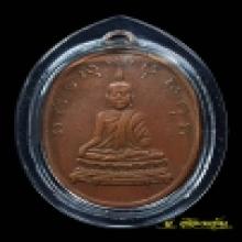 เหรียญพระพุทธวัดประพาสประจิมเขตต์ (2)