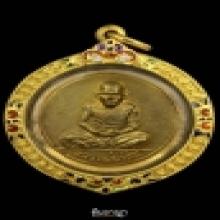 เหรียญขวัญถุงหลวงพ่อเงินวัดบางคลาน จังหวัดพิจิตร  ปี ๒๕๑๕