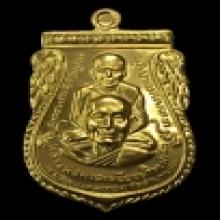เหรียญพุฒซ้อน หลวงปู่ทวด อ.ทอง ใหญ่ เบอร์ 9
