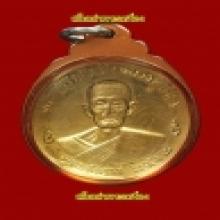 เหรียญหลวงปู่โต๊ะ รุ่นสาม บล๊อกสอง