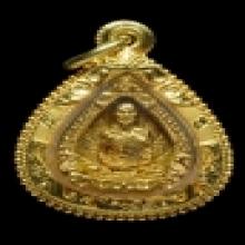 รูปเหมือนใบโพธิ์พิมพ์เล็กปี 2513 เนื้อทองคำ เจ้าคุณนรฯ