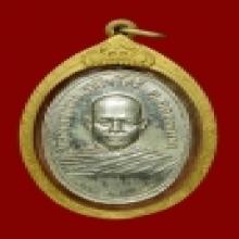 เหรียญรุ่นแรก หลวงพ่อกร่าย วัดโพธิ์ศรี จ.อ่างทอง