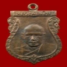 เหรียญ ป ร หลวงพ่อเงินวัดดอนยายหอม ปี2511