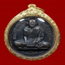 เหรียญรุ่นแรก หลวงพ่อผาง สระอาหน้าตรงเล็ก  ปี 2512 สวยแชมป์
