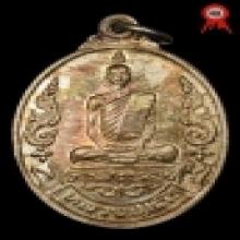 หลวงปู่โต๊ะ เหรียญเยือนอินเดียเนื้อเงิน แชมป์งานสามพราน