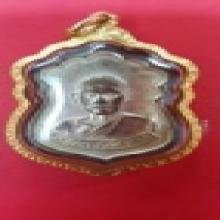 เหรียญหลวงปู่เทศรุ่นแรก