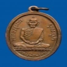 หลวงพ่อพรหม เหรียญรุ่นแรก เนื้อทองแดง สภาพสวยคมเดิมๆๆ สร้างน