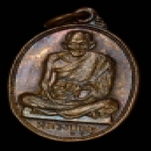 เหรียญหลวงปู่บุญ วัดกลางบางแก้ว
