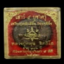 ตลับสีผึ้ง หลวงปู่หมุน เบอร์ 1185