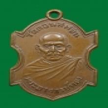 เหรียญหลวงพ่อทอง วัดดอนสะท้อน ปี 2486 ชุมพร