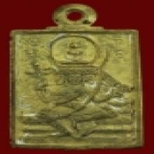 เหรียญพรหมสี่หน้า หลวงปู่ดู่ ปี 22