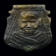 หน้าเสือหลวงพ่อน้อย วัดธรรมศาลา จ.นครปฐม
