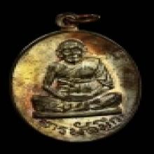 เหรียญสารพัดนึก หลวงพ่อทิพย์ วัดโพธิ์ทอง ปี 17