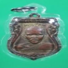 เหรียญเสมา ลพ.น้อย วัดศรีษะทอง รุ่นแรก ปี05 สวยมากๆ