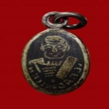 เหรียญเม็ดแตง หลวงพ่อแช่ม วัดฉลอง เนื้อเงินลงถม ปี2497