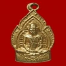 เหรียญเปลวเทียน หลวงพ่อเดิม วัดหนองโพธิ์