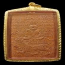เหรียญหลวงปู่เผือกรุ่นแรก วัดสาลีโข