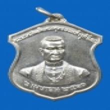เหรียญรัชกาลที่ 1ปี 2510
