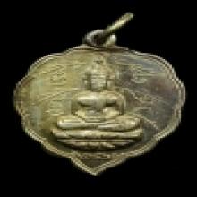 เหรียญ ใบโพธิ์ หลวงพ่อลี วัดอโศการาม ปี 2500 เนื้อเงิน
