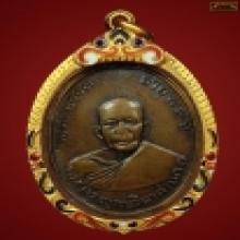เหรียญรุ่นแรก หลวงพ่อแดง วัดเขาบันไดอิฐ