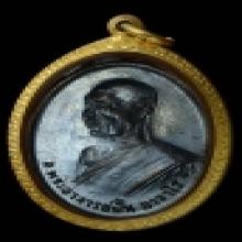 เหรียญพระอาจารฝั้น อาจาโร รุ่น 3
