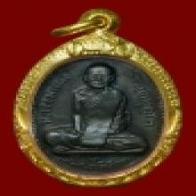 เหรียญรุ่นแรกหลวงพ่อผาง คอติ่ง