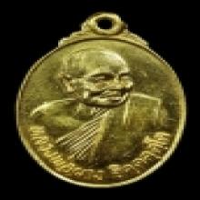เหรียญหลวงพ่อผาง รุ่นโค้วยูฮะ เนื้อทองคำ