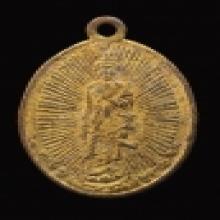 เหรียญฤาษีเบิกไพร ปี2460