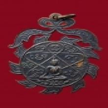 เหรียญพระพุทธ วัดโสมมนัส ปี2470