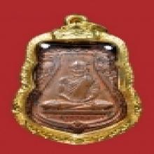 เหรียญเสมาพระครู หลวงพ่อเผือก วัดกิ่งแก้ว ปี 2496