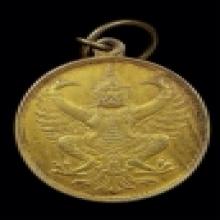 เหรียญ ร.๕ เสมอสมเด็จพระรามาธิบดีที่ ๓
