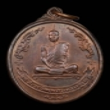 เหรียญพัดยศรูปไข่ หลวงปู่โต๊ะ วัดประดู่ฉิมพลี