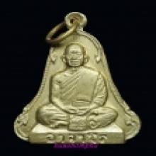 เหรียญระฆัง๒จุด อาจารย์ฝั้นสวยแชมป์เลี่ยมทอง