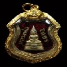 เหรียญลพ.โสธร ปี 2505 สีเลือดนก