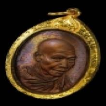 พระเหรียญกิ่งใผ่หลวงพ่อเกษม เขมโก เนื้อทองแดงเลี่ยมทองสวย ๆ