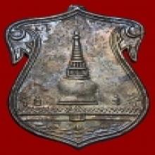 เหรียญพระบรมธาตุนครศรีธรรมราช ตรีศูนย์ 2460