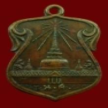 เหรียญพระบรมธาตุ นครศรีธรรมราช ปี2497
