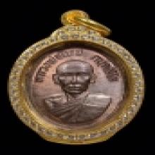 เหรียญรุ่นแรกหลวงพ่อโทนวัดเขาน้อยคีรีวันเนื้อนวะ#1 ปี2522