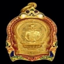 เหรียญนั่งพานหลังจารหลวงปู่ม่นวัดเนินตามากชลบุรี #1ปี2535