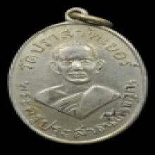 เหรียญหลวงพ่อมุม พิมพ์ส.หางสั้นหน้าใหญ่