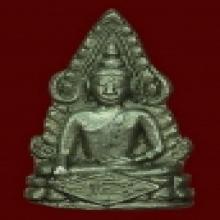 พระพุทธชินราชหลวงปู่เผือก วัดกิ่งแก้ว เนื้ออัลปาก้าอุดใหญ่